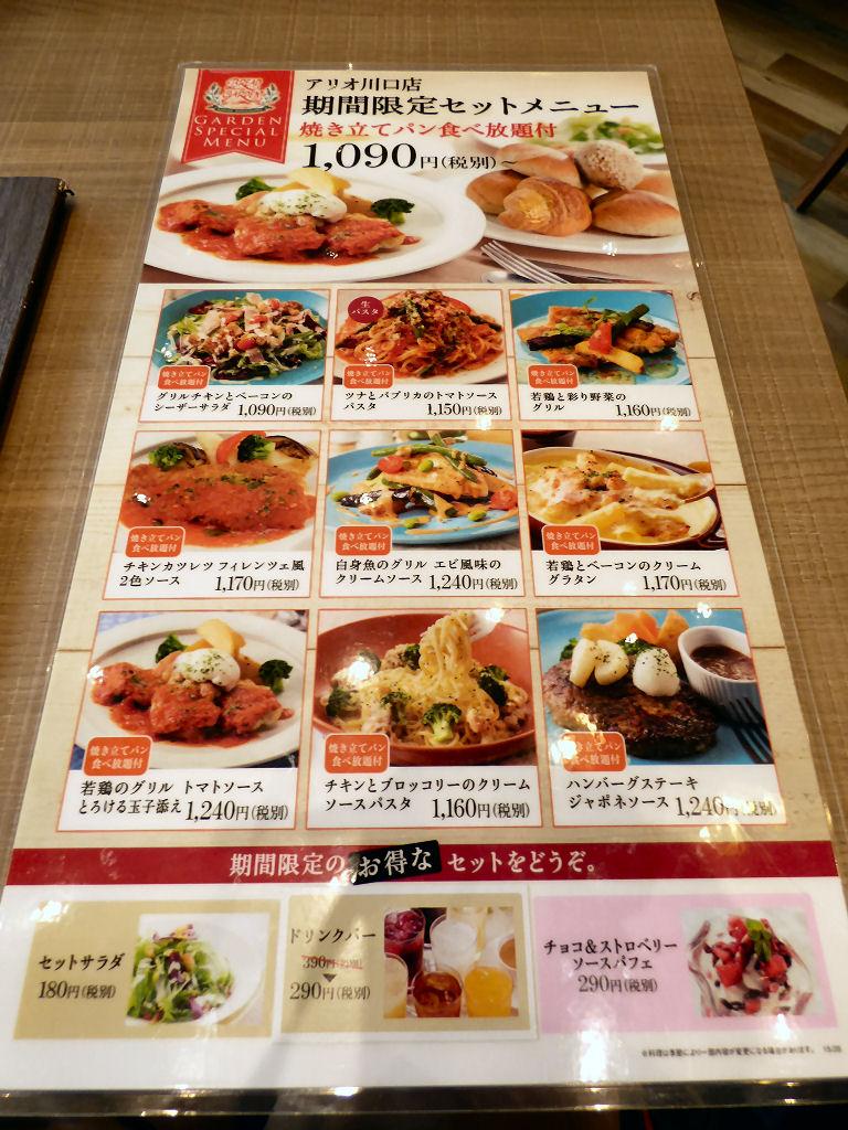 「ブレッドガーデン アリオ川口店」 焼き立てパン食べ放題 ...