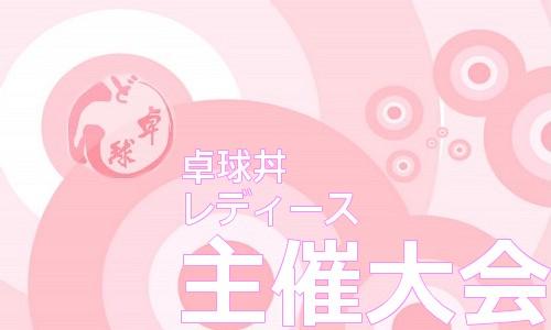 卓球丼レディース主催大会