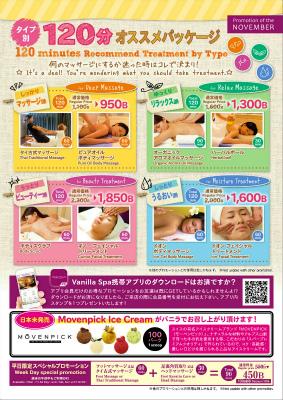 Promotion_2015-11_A4.jpg