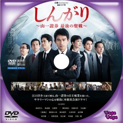 しんがり~山一證券 最後の聖戦~ - ベジベジの自作BD・DVDラベル