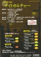 ならまちナイトカルチャー2015.10.29