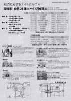 ならまちナイトカルチャー2015.10.29 (2)
