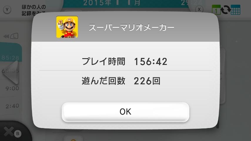 WiiU_screenshot_GamePad_004C0_201511302334396cb.jpg