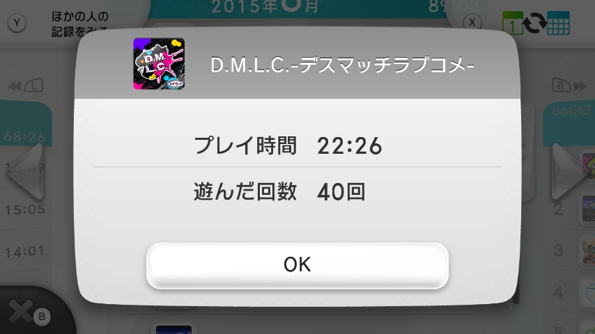 WiiU_screenshot_GamePad_004C0_201511302336368cf.jpg