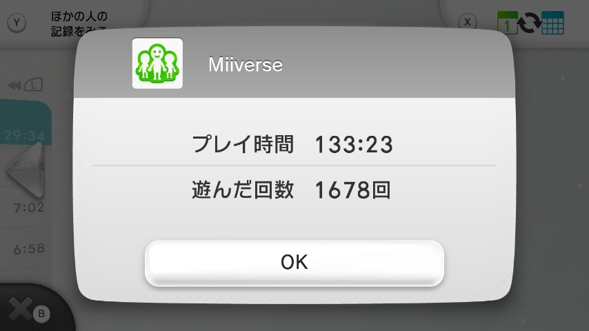 WiiU_screenshot_GamePad_004C0_2015120722493548e.jpg