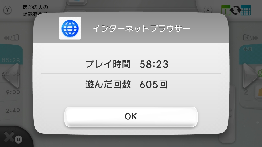 WiiU_screenshot_GamePad_004C0_20151207225037751.jpg