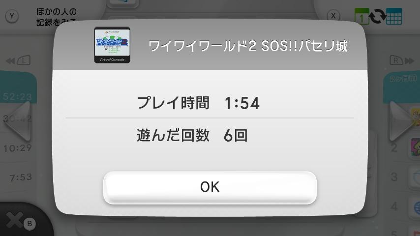 WiiU_screenshot_GamePad_004C0_20151207225230bf3.jpg
