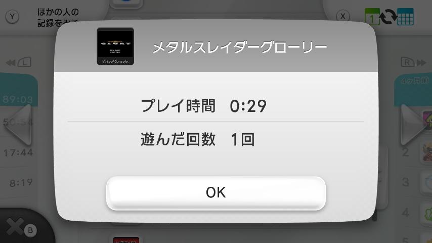 WiiU_screenshot_GamePad_004C0_20151207225342d73.jpg