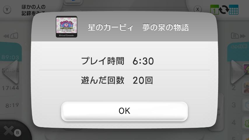 WiiU_screenshot_GamePad_004C0_20151207225437fee.jpg