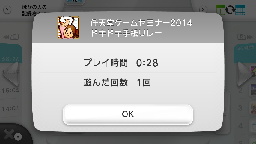 WiiU_screenshot_GamePad_004C0_20151207225606190.jpg