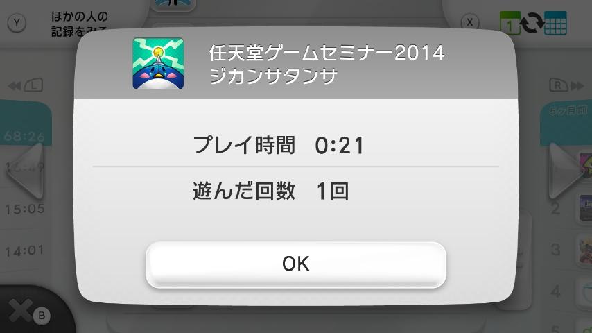 WiiU_screenshot_GamePad_004C0_20151207225633716.jpg