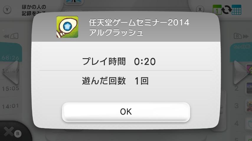 WiiU_screenshot_GamePad_004C0_20151207225657507.jpg