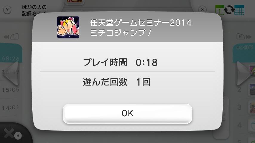 WiiU_screenshot_GamePad_004C0_201512072257231e7.jpg