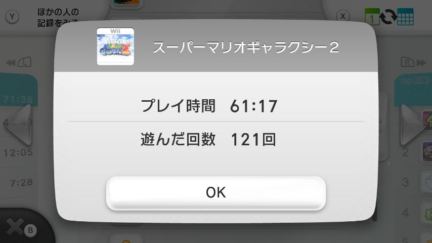 WiiU_screenshot_GamePad_004C0_201512072258050bb.jpg