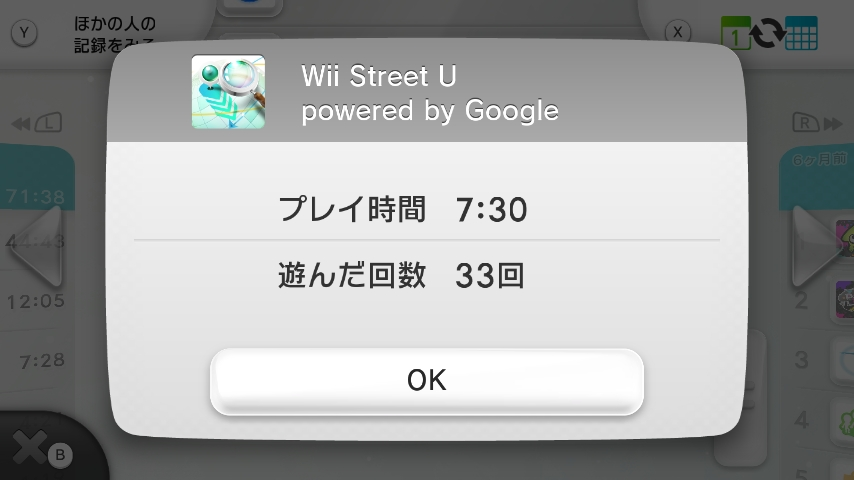 WiiU_screenshot_GamePad_004C0_2015120722595162b.jpg