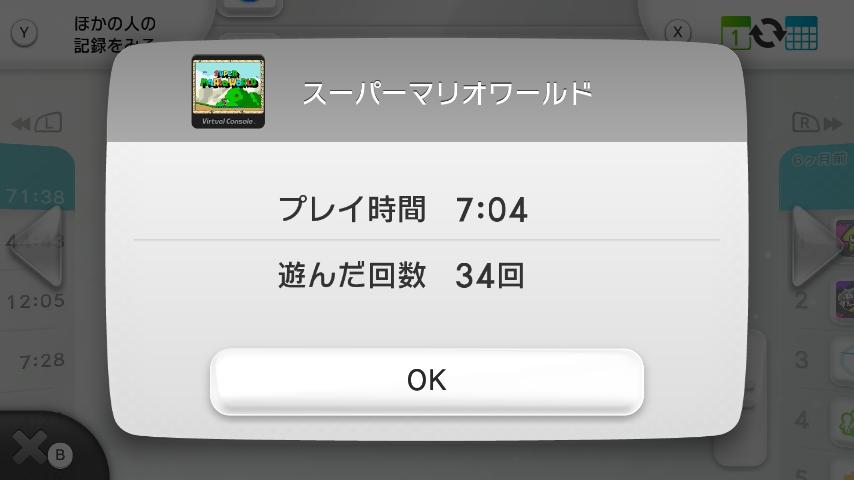 WiiU_screenshot_GamePad_004C0_20151207230016570.jpg