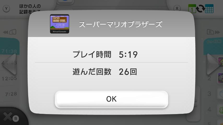 WiiU_screenshot_GamePad_004C0_201512072300506ff.jpg