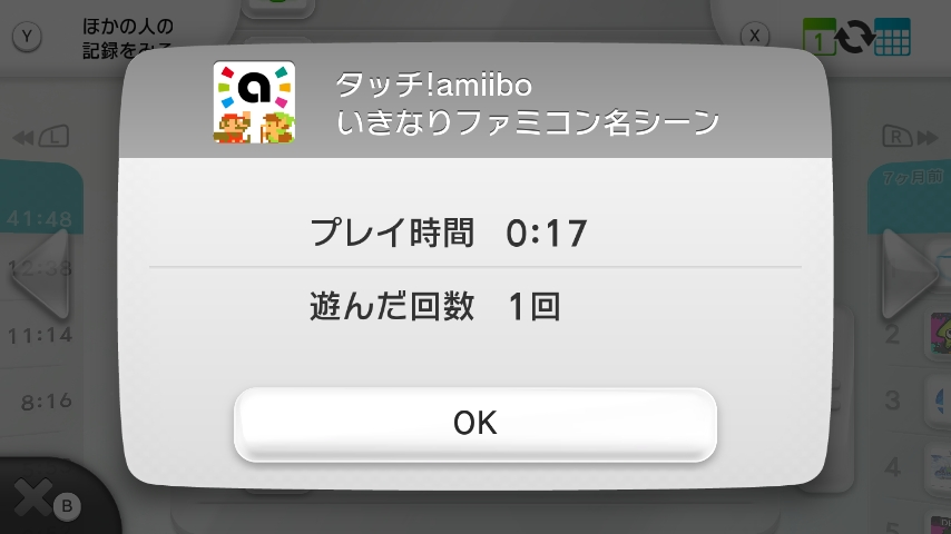 WiiU_screenshot_GamePad_004C0_2015120723025759e.jpg