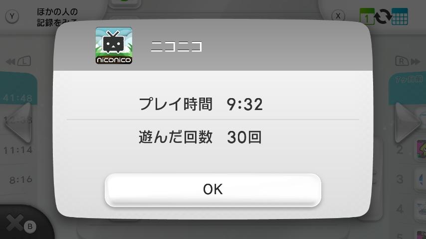 WiiU_screenshot_GamePad_004C0_2015120723032664a.jpg