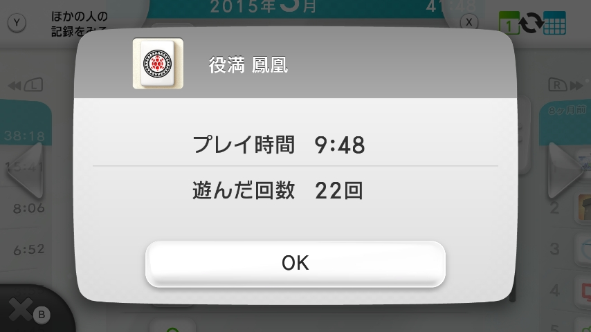 WiiU_screenshot_GamePad_004C0_201512072304598ab.jpg