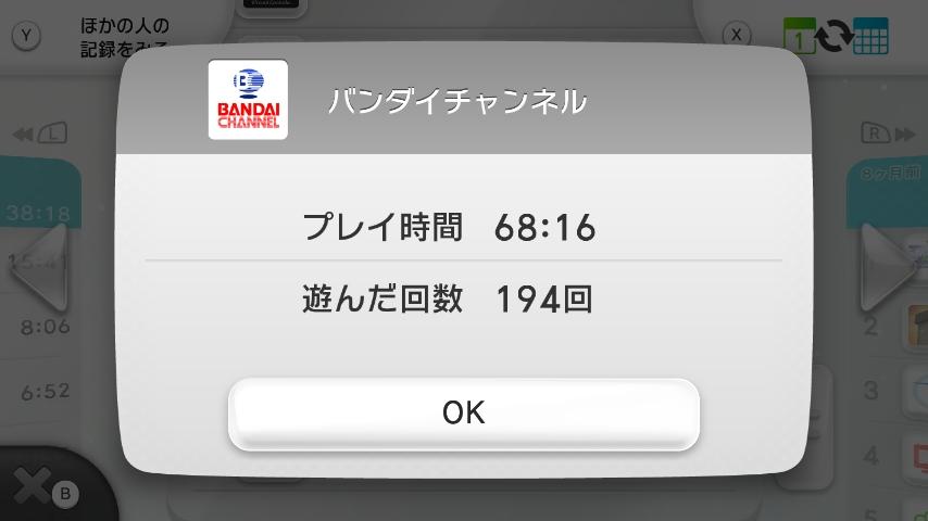 WiiU_screenshot_GamePad_004C0_20151207230718554.jpg