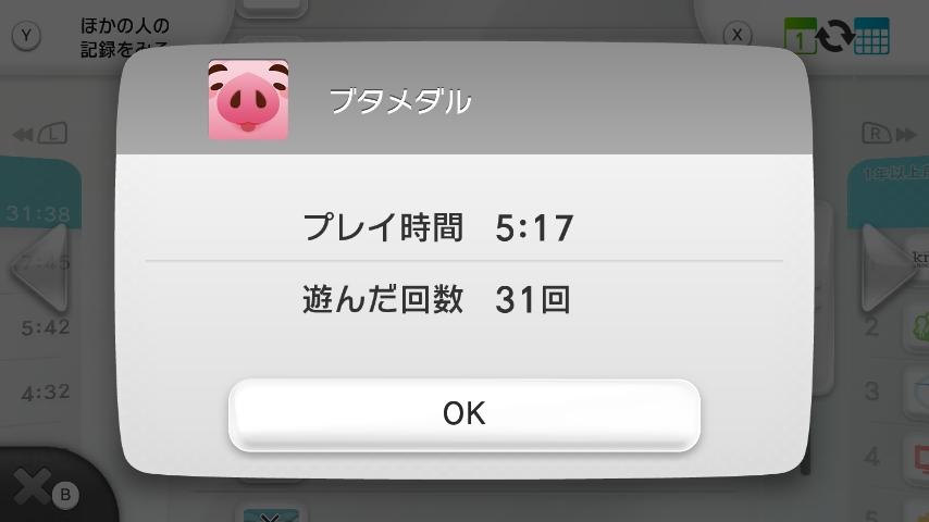 WiiU_screenshot_GamePad_004C0_2015120723122375e.jpg