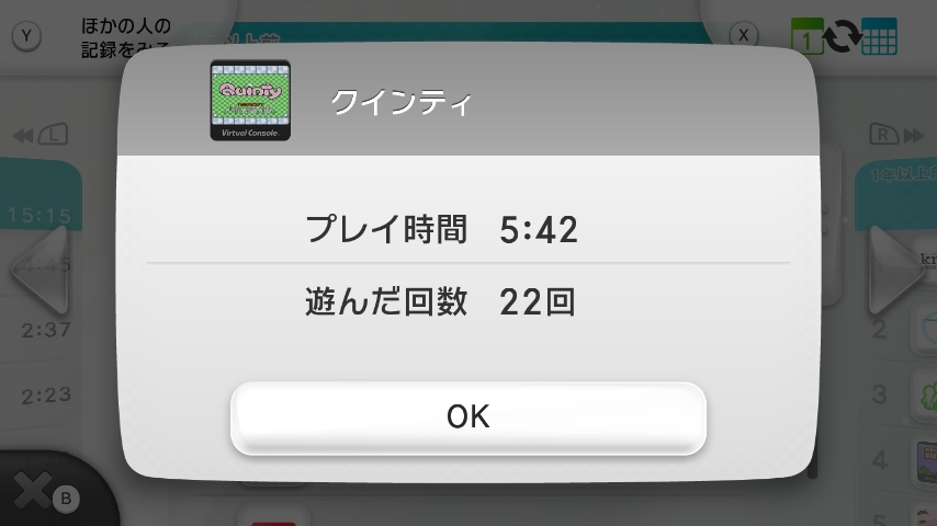 WiiU_screenshot_GamePad_004C0_20151207231309a17.jpg