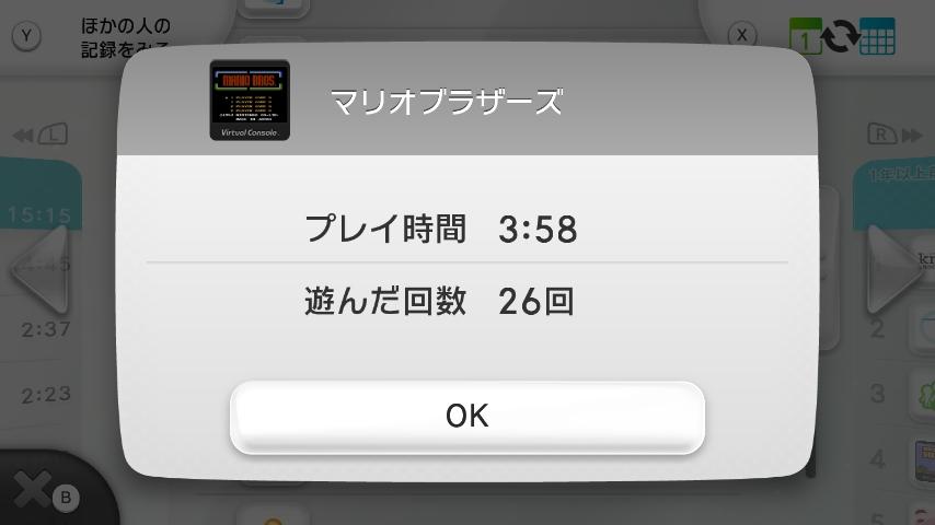WiiU_screenshot_GamePad_004C0_201512072313533dd.jpg