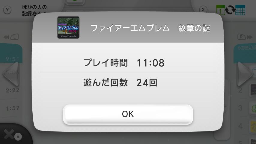 WiiU_screenshot_GamePad_004C0_20151207231716249.jpg