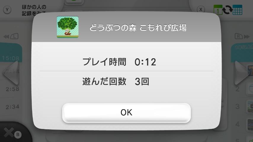 WiiU_screenshot_GamePad_004C0_20151207231804302.jpg