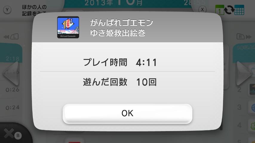 WiiU_screenshot_GamePad_004C0_20151207231928ecf.jpg