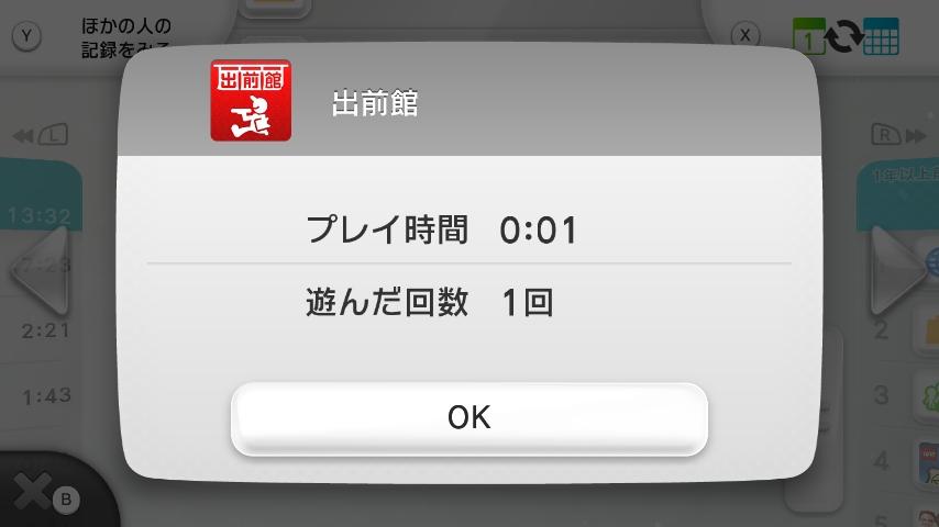 WiiU_screenshot_GamePad_004C0_20151207232050247.jpg