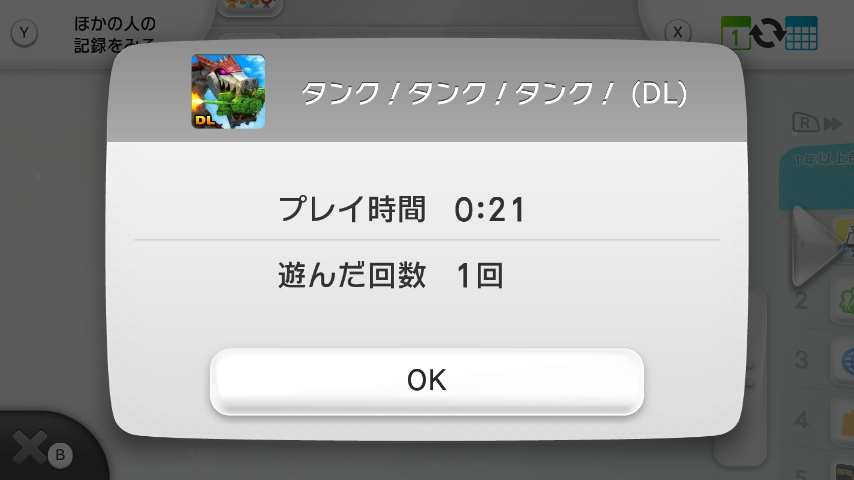 WiiU_screenshot_GamePad_004C0_20151207232241d72.jpg
