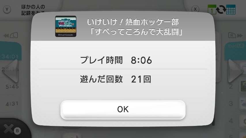 WiiU_screenshot_GamePad_004C0_20151208102345afd.jpg