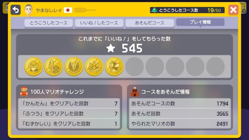 WiiU_screenshot_GamePad_018DB_201510220110067b3.jpg