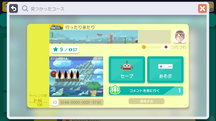 WiiU_screenshot_GamePad_018DB_20151022011424b7d.jpg