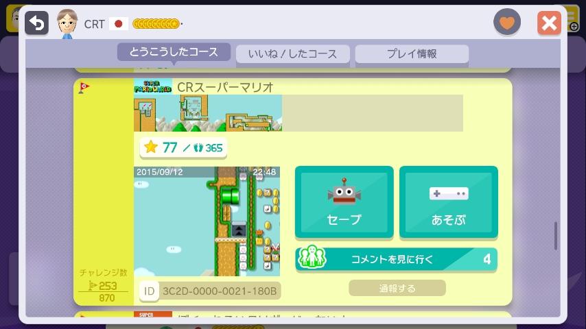 WiiU_screenshot_GamePad_018DB_20151022012000654.jpg
