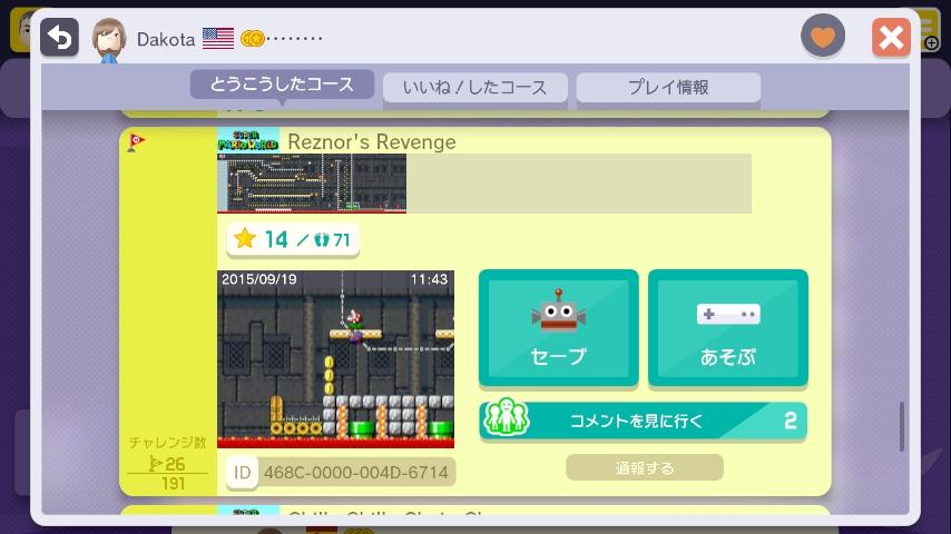 WiiU_screenshot_GamePad_018DB_20151022012153615.jpg