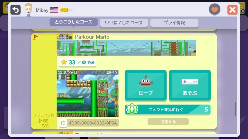 WiiU_screenshot_GamePad_018DB_201510220122533a4.jpg