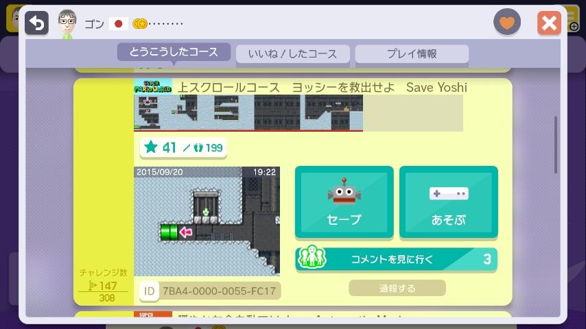 WiiU_screenshot_GamePad_018DB_20151022012634fe9.jpg