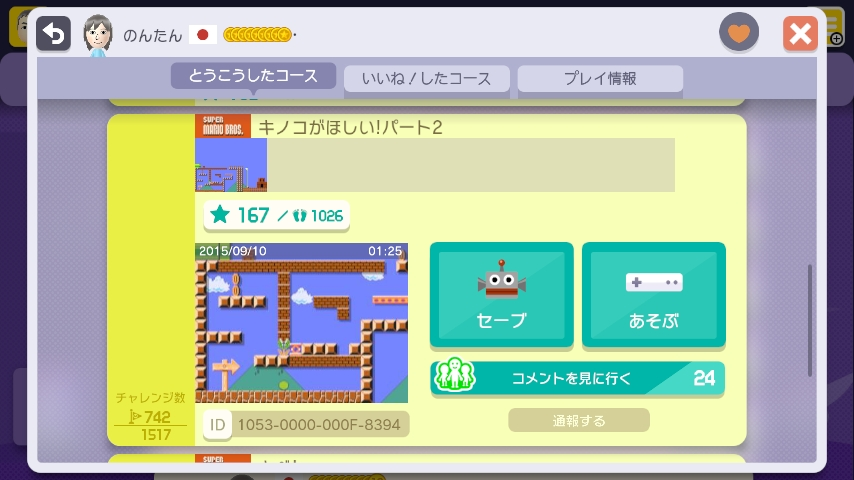 WiiU_screenshot_GamePad_018DB_20151022012719b32.jpg