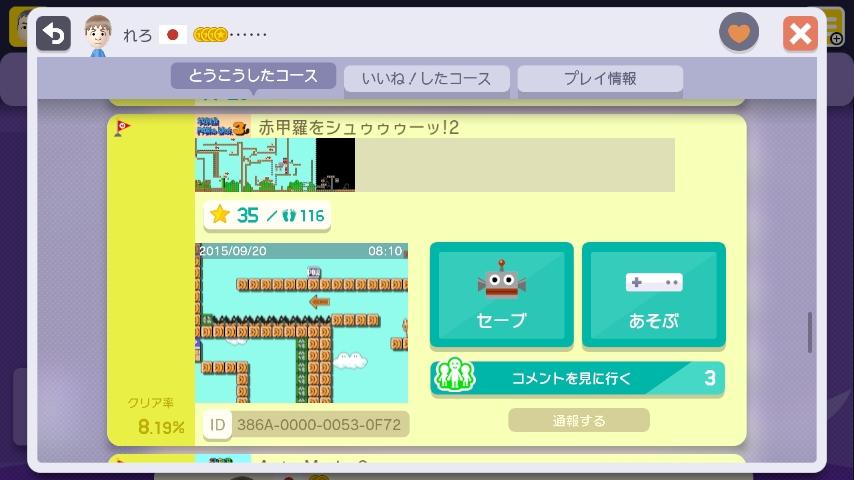 WiiU_screenshot_GamePad_018DB_20151022013230318.jpg