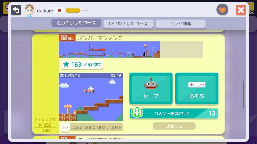 WiiU_screenshot_GamePad_018DB_20151022013405814.jpg