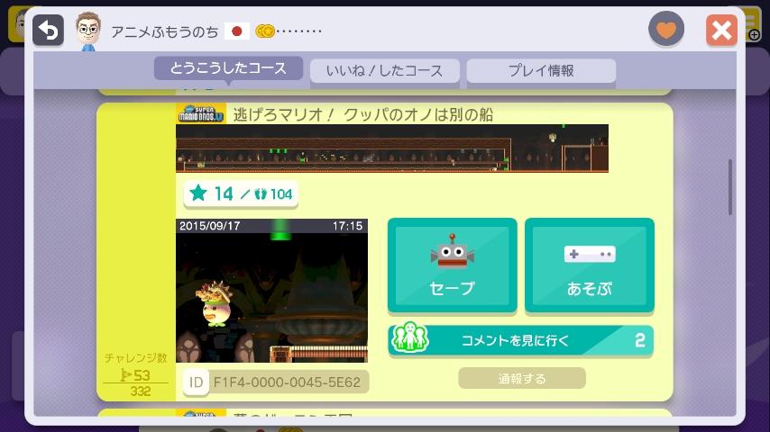 WiiU_screenshot_GamePad_018DB_201510220135002ee.jpg