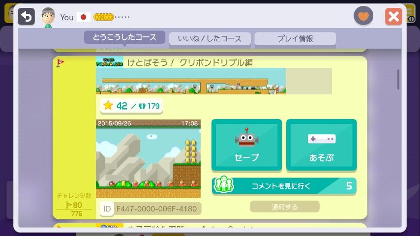 WiiU_screenshot_GamePad_018DB_201510220135441fc.jpg