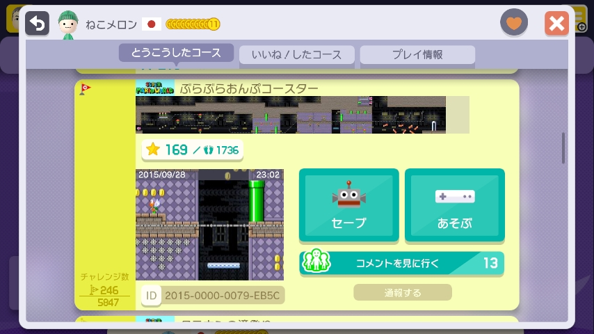 WiiU_screenshot_GamePad_018DB_20151022013634965.jpg