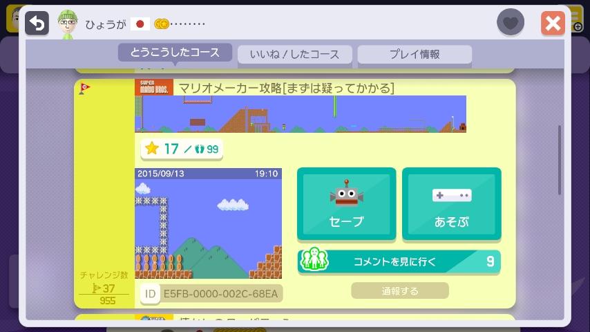 WiiU_screenshot_GamePad_018DB_20151022013934061.jpg
