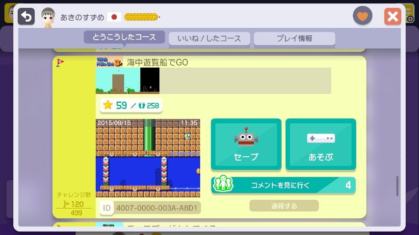 WiiU_screenshot_GamePad_018DB_20151022014039189.jpg
