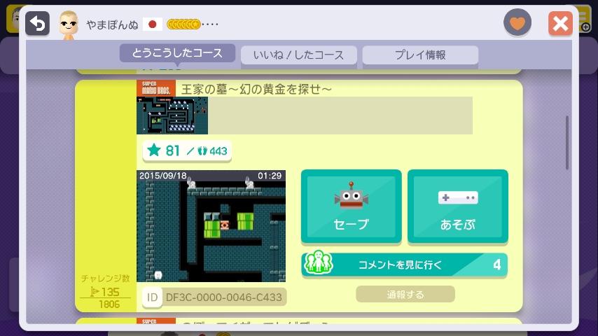WiiU_screenshot_GamePad_018DB_20151022014355ef3.jpg