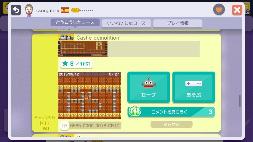 WiiU_screenshot_GamePad_018DB_20151022014448a89.jpg